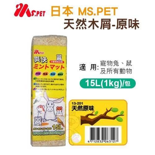 *WANG*MS.PET日本《天然木屑-原味》15L(1KG)/包 鼠兔/所有寵物動物適用//補貨中