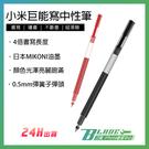 【刀鋒】小米巨能寫中性筆 現貨 當天出貨 0.5mm 滾珠筆 鋼珠筆 子彈筆頭 原子筆 快乾