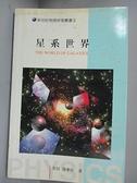 【書寶二手書T5/科學_GKF】星系世界_馬駬