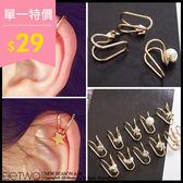 彼兔 betwo.耳環 QAA*韓版簡約多款金銀色系珍珠鑽耳骨耳夾耳環(單個)【747-AH43】06030055
