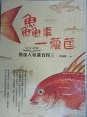 【書寶二手書T3/動植物_JGH】鱻事一籮筐:魚達人說魚道蝦_莊健隆