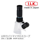 【日本 I.L.K.】KenMAX 20x 日本製LED簡易型正像顯微鏡 KM-616LS