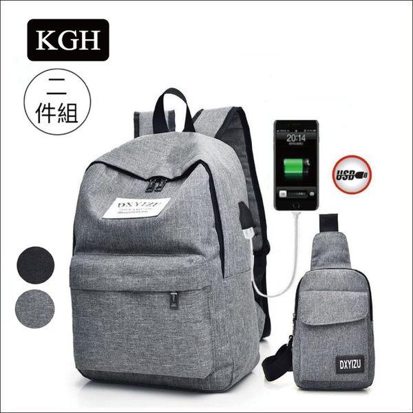 KGH 後背包+胸包二件組