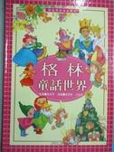 【書寶二手書T7/兒童文學_QJQ】格林童話世界_黃淑萍