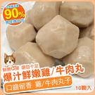 爆汁鮮嫩雞肉丸 爆汁鮮嫩牛肉丸 常溫肉丸子 台灣製造 寵物鮮食 狗鮮食 貓鮮食 寵物丸子
