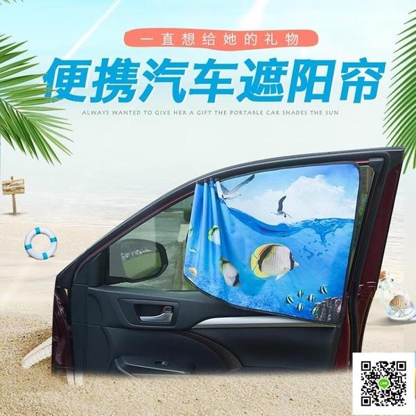 自動伸縮遮陽 汽車用遮陽簾車內防曬隔熱前擋風玻璃自動伸縮車載側窗簾布遮光板 玫瑰女孩