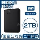 WD Elements 2TB 2.5吋 行動硬碟 隨身硬碟 外接式硬碟 原廠公司貨 原廠保固 2T
