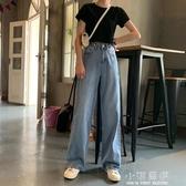 夏裝韓國時尚百搭拖地長褲寬鬆高腰闊腿褲剪邊牛仔褲女學生『小淇嚴選』