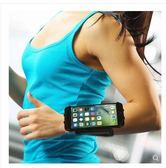 手機腕帶運動跑步臂包可旋轉腕帶臂套