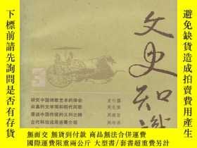 二手書博民逛書店罕見文史知識1987年3期11672 中華書局 出版1987