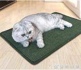 劍麻墊貓抓板墊大號貓爬架柱磨爪器耐磨寵物貓玩具貓爪板貓咪用品 優家小鋪 igo