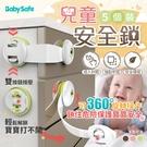 BABY SAFE兒童安全鎖 5個裝 寶寶安全扣 寶寶扣 抽屜鎖【CA0403】《約翰家庭百貨