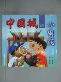 【書寶二手書T1/兒童文學_GPC】中國城的小男孩_曲岡英,陳炫諭