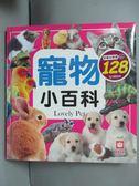 【書寶二手書T9/雜誌期刊_LEO】寵物小百科(正方形)_梅洛琳