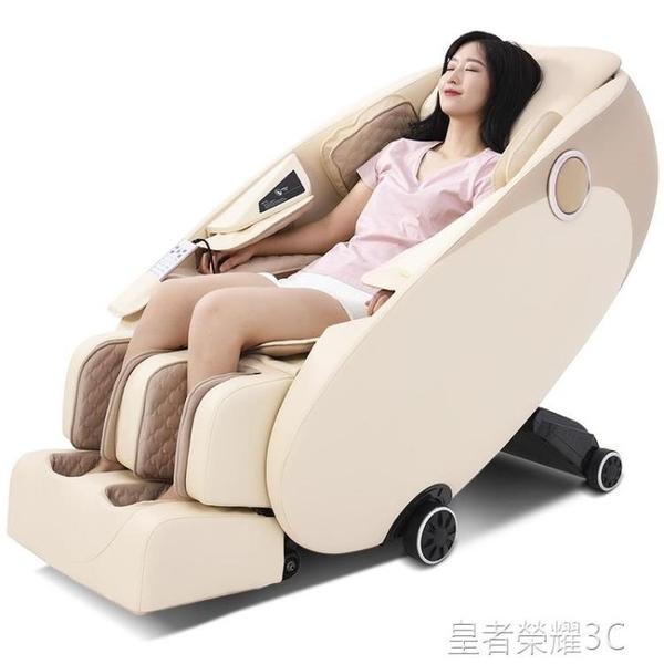 按摩椅 按摩椅新款家用全身全自動小型電動太空豪華艙多功能沙發YTL 免運