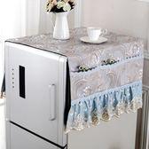 歐式對開門蕾絲冰箱蓋布布藝單洗衣機防塵罩蓋巾雙開門冰柜洗衣機簾 lh976【123休閒館】