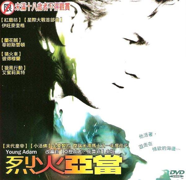 新動國際【烈火亞當 Young Adam】DVD便利包29元
