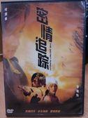 挖寶二手片-H12-034-正版DVD*華語【密情追踪】-何潤東*李籠怡