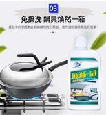 【油垢一抹淨】廚房鍋具清潔劑鐵鍋底燒焦燒痕去污灶台油漬不鏽鋼廚具油煙機除垢劑