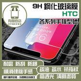★買一送一★HTCOne ME  9H鋼化玻璃膜  非滿版鋼化玻璃保護貼