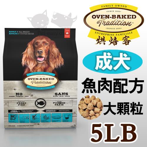 PetLand寵物樂園《加拿大 Oven-Baked烘焙客》非吃不可 - 成犬深海魚配方(大顆粒)5磅 / 狗飼料