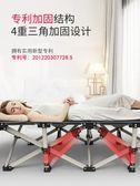 辦公室折疊床單人午睡床午休床家用躺椅簡易行軍床陪護便攜 歐亞時尚