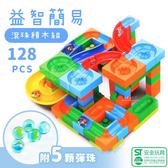 益智簡易滾珠積木組 128PCS 益智積木 兒童玩具 滾珠積木