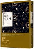 靈界大覺悟:掌握心靈直覺的機緣探險(經典新裝版)  聖境之書2
