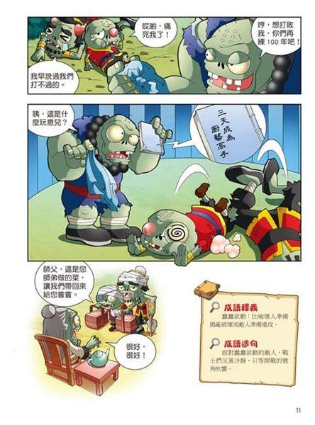 植物大戰殭屍:成語漫畫(13)