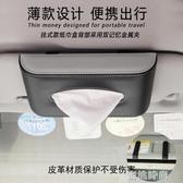 創意車載紙巾盒車用車內天窗遮陽板掛式車載抽紙盒汽車衛生紙巾盒『蜜桃時尚』