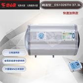 『怡心牌熱水器』 ES-1026TH 快速加熱 橫掛式電熱水器 37.3公升 220V(調溫型) 節能款 公寓用