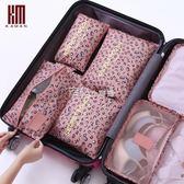 旅行收納袋行李箱分類衣服旅遊出行衣物內衣整理袋7件套裝  走心小賣場YYP