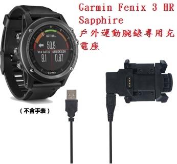【充電線】Garmin Fenix 3 HR/Sapphire 戶外運動腕錶專用充電座/智慧手錶/手錶充電線/充電器