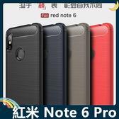 Xiaomi 小米 紅米機 Note 6 Pro 戰神碳纖保護套 軟殼 金屬髮絲紋 軟硬組合 矽膠套 手機套 手機殼