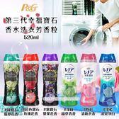 日本P&G 第三代幸福寶石香水洗衣芳香粒 520ml