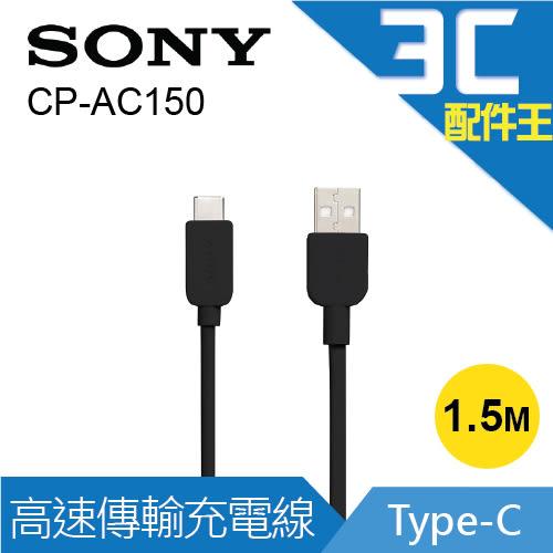 【原廠公司貨】SONY Type-C 1.5M 高速傳輸充電線(CP-AC150) 傳輸線 480Mbps 高速資料傳輸