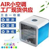 現貨arctic air制冷風機USB加濕器迷你風扇便捷式空調家用辦公室宿舍 生活主義