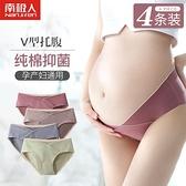 99免運 南極人孕婦內褲純棉抗菌初期孕中期孕晚期低腰夏薄款女產婦孕早期 【寶貝計畫】