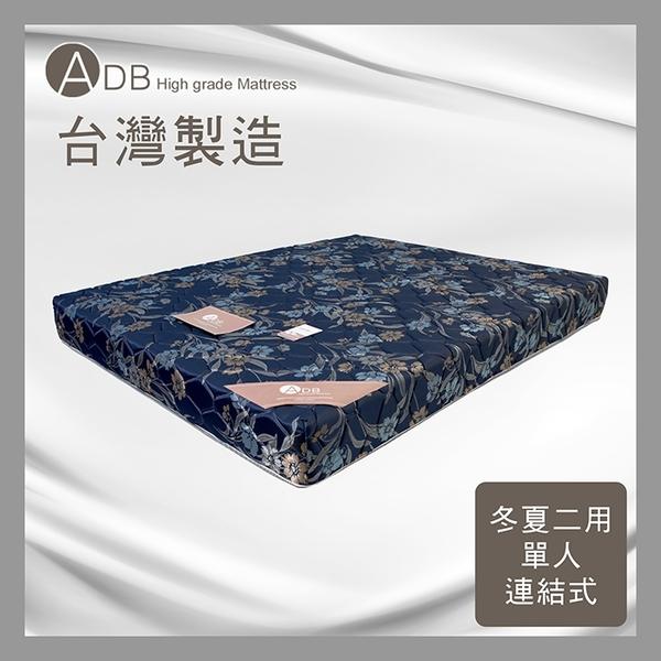【多瓦娜】ADB-緹花冬夏二用連結式床墊/單人3.5尺-042-11-A