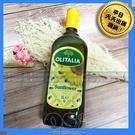 奧利塔頂級葵花油 1000ml/瓶   OS小舖