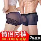 情侶內褲性感蕾絲內褲女士透明冰絲情趣內褲男士誘惑露毛騷三角褲