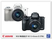 回函送郵政禮券~CANON EOS M50+15-45mm 單鏡組 (M50 15-45,公司貨)