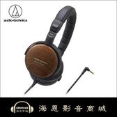 【海恩數位】日本鐵三角 ATH-ESW9LTD  限量天然柚木製機殼便攜型耳罩式耳機 贈耳機盒