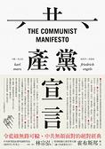 共產黨宣言(完整導讀版,林宗弘導讀)【城邦讀書花園】
