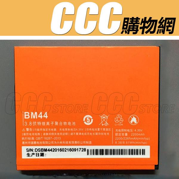 全新 紅米 2 專用 電池 - BM44
