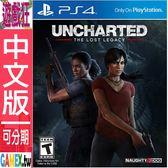 PS4 秘境探險:失落的遺產(中文版)