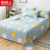 床單 南極人純棉床單單件少女夏天學生宿舍單人床雙人被罩全棉被單