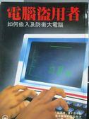 【書寶二手書T5/科學_OSY】電腦盜用者-如何偷入及防衛大電腦_梁泰康