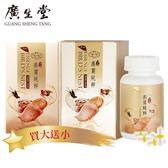 廣生堂 歡慶24周年慶 頂級NANA燕萃膠囊8.5%-買大送小