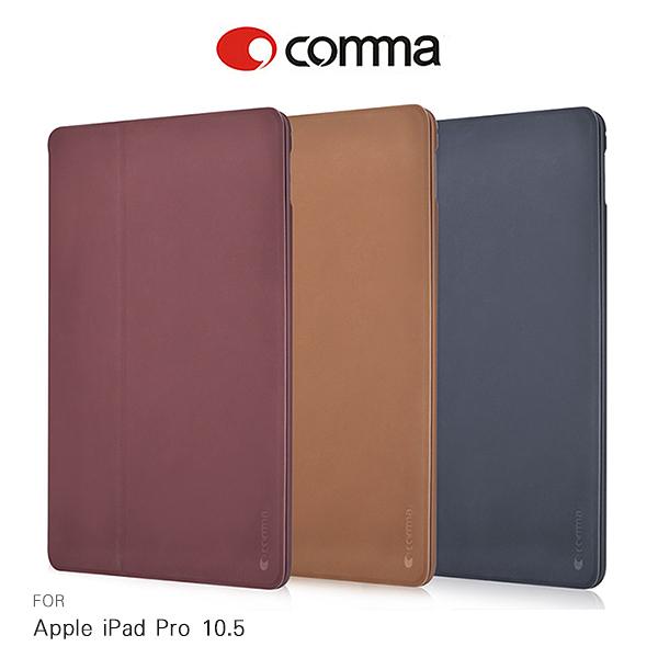 免運 comma Apple iPad Pro 10.5 清悅保護套 可站立平板皮套 智能喚醒 保護套